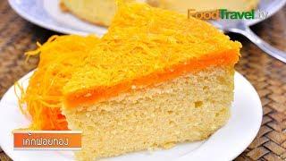 เค้กฝอยทอง | Gold Egg Yolk Thread Cakes