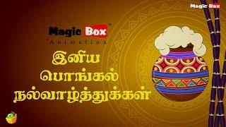 getlinkyoutube.com-Magicbox Animation Wishes You A Happy Pongal