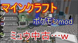 getlinkyoutube.com-【マインクラフト】 ポケモンmod  pixelmon 伝説への道part50