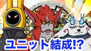 """getlinkyoutube.com-ビッグボスがユニット結成!?妖怪ウォッチ """"クレイジー極バンド"""" うたメダル 入手方法   Yo-kai Watch"""
