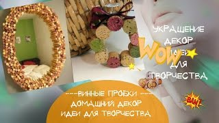 getlinkyoutube.com-Декор винными пробками Идеи украшения и декора винными корковыми пробками для дома