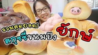 getlinkyoutube.com-รวม สุดยอดสกุชชี่ ขนมปังยักษ์ ของแม่ปูเป้ | Squishy Collection | แม่ปูเป้ เฌอแตม Tam Story