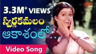 getlinkyoutube.com-Swarna Kamalam - Telugu Songs - Aakasana Aasala harivillu