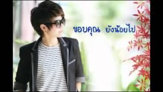 getlinkyoutube.com-มอบเพลงนี้แทนคำขอบคุณ (^_^)