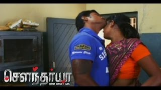 Soundarya Tamil Movie - [Part 17]