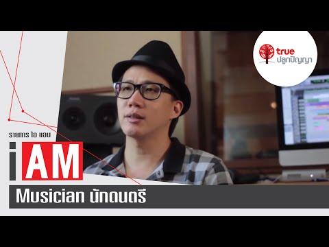 โลโก้ I AM : Musician นักดนตรี
