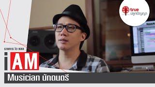 I AM : Musician นักดนตรี