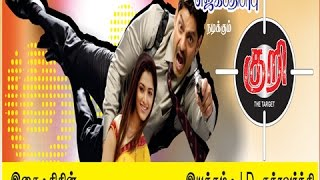getlinkyoutube.com-Kuri Tamil Action Movies Full Movie stars:Jagapathi Babu, Mamta Mohandas