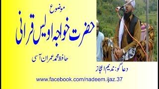 Hafiz imran aasi by Hazrat owais qarni (R.A) best speech