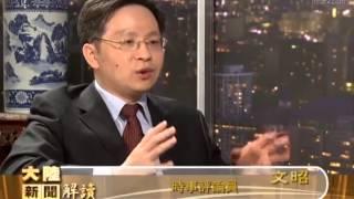 getlinkyoutube.com-大陆新闻解读:芮成钢被抓 同行同庆(央视主播_CCTV)