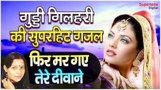 गुड्डी गिलहरी की इस गाने ने धूम मचा दिया - Marta Hai Koi To Mar Jaaye    Latest Hindi Gazal 2018