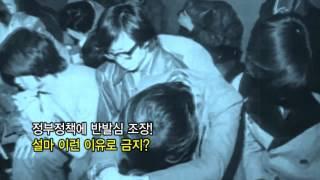 getlinkyoutube.com-박정희 유신 독재 시절 금지된 노래들 (금지곡)