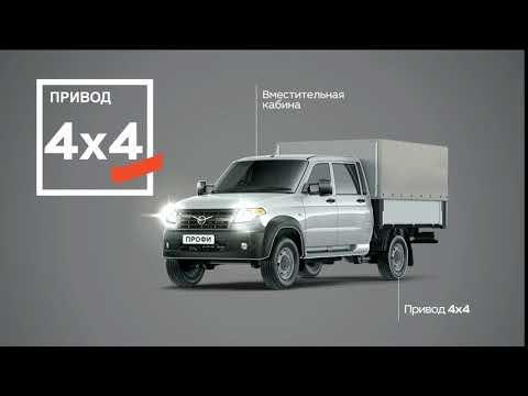 УАЗ Профи от 761 400 рублей!