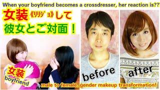 getlinkyoutube.com-女装した彼氏と《ご対面》!彼女の反応は!?