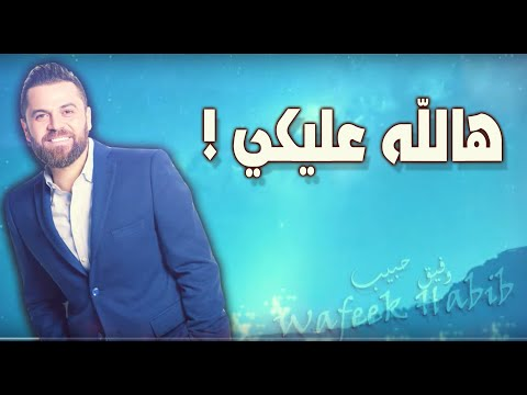 Wafeek Habib / Halla Alayki / Lyrics Video / وفيق حبيب / هالله عليكي /