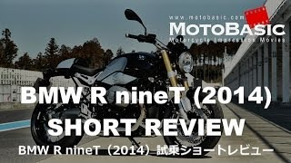 getlinkyoutube.com-BMW R nineT (2014) バイク試乗ショートレビュー BMW Motorrad R nineT (2014) Short Review