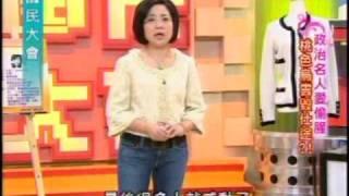 getlinkyoutube.com-國民大會:政治名人愛偷腥(1/5) 20091118