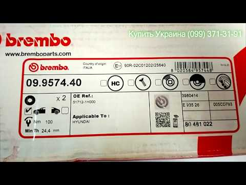 09 9574 40 Диск тормозной передний BREMBO hyundai i30, ix20