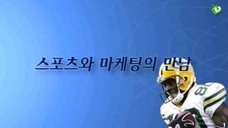 [스포테인먼트 경영학] 1 스포츠 마케팅 패러다임의 변화