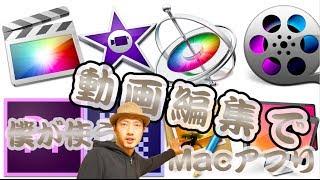 厳選!!僕の動画アプリ全8個を紹介!!Macで行う動画編集環境。
