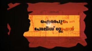 getlinkyoutube.com-Airapuram Police Station (ഐരാപുരം പോലീസ്  സ്റ്റേഷൻ