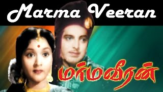 Marma Veeran Tamil Movie | Sriram | Sivaji | P.U.Chinappa | மர்மவீரன்