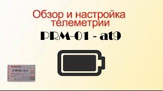 getlinkyoutube.com-Обзор,настройка ,калибровка  датчика телеметрии PRM-01 для RadioLink AT9/AT10