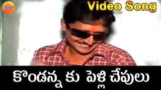 getlinkyoutube.com-కొండన్నకు పెళ్లి చూపులు - Telangana Comedy Short Film - Telugu Comedy Skit  - Short Comedy Scenes