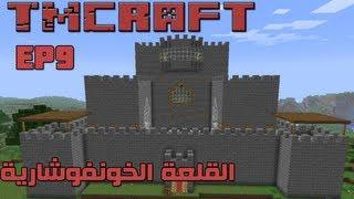 getlinkyoutube.com-TMCraft Ep9 القلعة الخونفوشاريه + تحديث 1.3.1 + تحميل العالم
