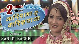 getlinkyoutube.com-Karishma-e-Waris Pak | करिश्माए वारिस पाक | Full Waqya | Sanjo Baghel | Islamic Song | Bismillah