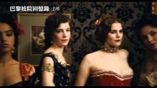 getlinkyoutube.com-【巴黎妓院回憶錄】中文版正式預告(HD)