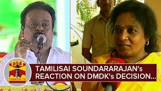 Tamilisai Soundararajan's Reaction on DMDK's Decision to Contest TN Assembly Polls - Thanthi TV