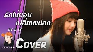 getlinkyoutube.com-รักไม่ยอมเปลี่ยนแปลง : ติ๊ก ชีโร่ cover by Jannine Weigel (พลอยชมพู)