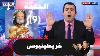 getlinkyoutube.com-Albasheer show EP09 البشير شو الحلقة التاسعة .. خريطينيوس