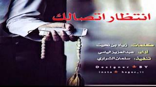 getlinkyoutube.com-شيله انتظار اتصالك|| أداء: عبدالعزيز اليامي 2015