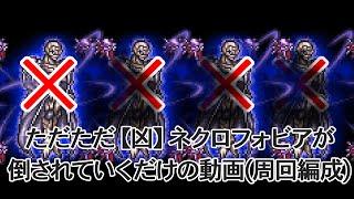getlinkyoutube.com-【FFRK】[凶]ネクロフォビア 周回編成