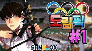 """getlinkyoutube.com-샌드박스배 올림픽 국가대항전!! [도림픽 #1편: 마인크래프트 에듀케이션] Minecraft """"샌드박스 에듀케이션 X 도티"""""""