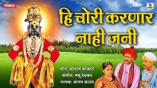 getlinkyoutube.com-Hi Chori Karnar Nahi Jani - Vitthal Bhaktigeet -Sumeet Music