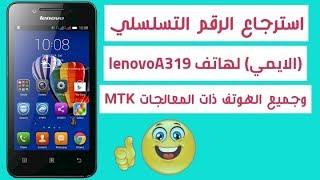 getlinkyoutube.com-استرجاع الرقم التسلسلي  Lenovo A319  imei repair