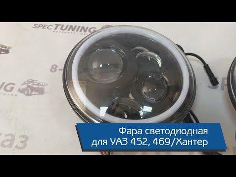 Фара светодиодная для УАЗ 452, 469