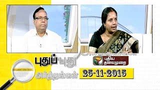 Puthu Puthu Arthangal (25/11/2015) | Puthiya Thalaimurai TV