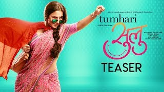 Vidya Balan: TUMHARI SULU | Official Teaser | Releasing on 17th November 2017