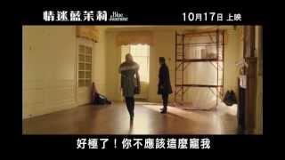 getlinkyoutube.com-《 情迷藍茉莉 - Blue Jasmine 》電影預告 10月17日 - 中國平安