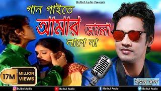 Gan Gaita Amar Valo Lage Na / Mon Buje Na Moner Manush / Emon Khan / Bulbul Audio Center width=