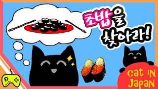 getlinkyoutube.com-귀여운 고양이 방탈출! [초밥을 찾아라!!] 꿀잼 추천! 추리력 플래시 게임 (Cat in japan) 도로시