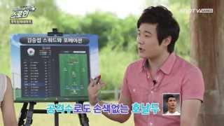 getlinkyoutube.com-챔피언십 2014 무작정 따라하기-김승섭 전략전술