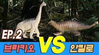 getlinkyoutube.com-세계공룡싸움 2화 브라키오 VS 안킬로사우루스 dinosaur toy fighting, 공룡장난감 싸움, 공룡만화, 공룡킹 어드벤쳐