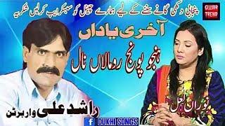 Rashid Ali (Let) & Nooran Lal Punjabi Dukhi Song Hanju Punj Rumalan Nal width=