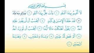 Surat Al-Balad 90 سورة البلد - Children Memorise - kids Learning quran