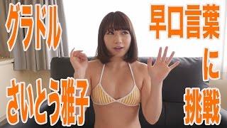 さいとう雅子の画像 p1_2